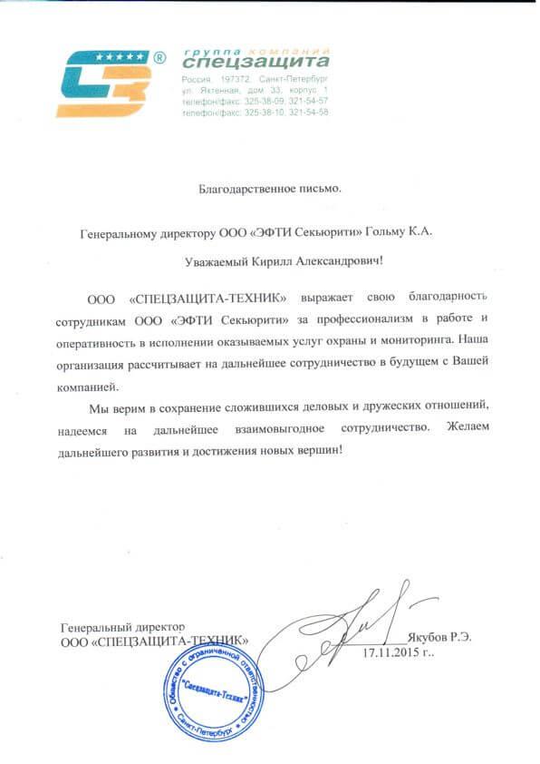 фото отзыва от компании ООО «СПЕЦЗАЩИТА-ТЕХНИК»