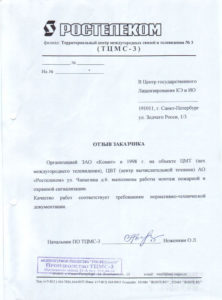 Документ отзыва